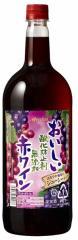 ジューシー赤ワイン 12本セット メルシャン おいしい酸化防止剤無添加赤ワイン(ジューシー)ペット 1500ml×12 送料無料