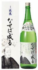 【小嶋総本店】東光 なせば成る [特別本醸造] 720ml 山形の日本酒