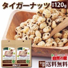 【送料無料】 タイガーナッツ 120g(60g×2)  皮剥き カヤツリグサ塊茎 話題のスーパーフード 栄養 味源 あじげん