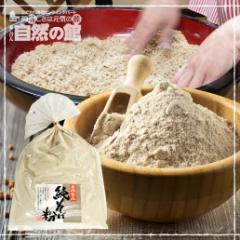 【自然の館】送料無料 そば粉 蕎麦粉 そば 手打ちそば 蕎麦 ソバ 麺 めん