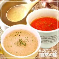 送料無料 お試し 3種類から2つ選べる得用スープ 国産たまねぎスープ 高知県産フルーツトマト入りスープ 国産生姜スープ
