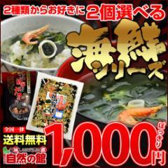 選べるスープと海鮮シリーズ 送料無料 2種類から2個選べる 海産 スープ 飯とも ダイエット