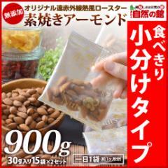【自然の館】小分けタイプ 素焼きアーモンド (合計)900g 無添加 送料無料 アーモンド ナッツ おつまみ  ダイエット