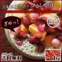 【自然の館】送料無料 無添加 クコの実 1kg 枸杞子 ゴジベリー 美容 ダイエット