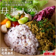 国産31雑穀 母美人 900g(300g×3) GABA含有 発芽雑穀使用 お米 こめ 健康 お試し 送料無料 雑穀 もち麦  ダイエット グラノーラ 米