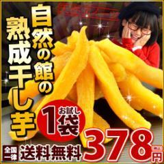 送料無料 熟成干し芋220g スイーツ 栗 芋 秋 ほしいも 干し芋 ほし芋 おかし お菓子 おやつ