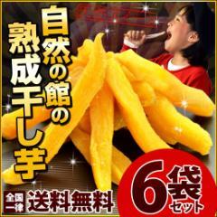 熟成干し芋1320g(220g×6) スイーツ 栗 芋 ほしいも 干し芋 ほし芋 イモ おかし お菓子