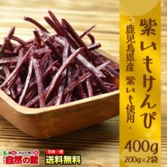 送料無料 紫いもけんぴ 合計400g(200g×2) 鹿児島県産 紫いも イモ 芋 さつまいも お菓子 芋けんぴ ケンピ 芋菓子 お菓子 スイーツ