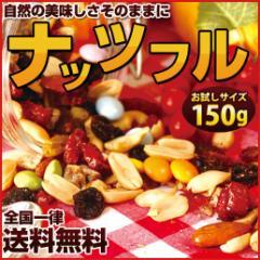 送料無料 ナッツとフルーツの中にカラフルチョコが入った ナッツフル 150g アーモンド