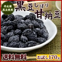 黒豆 京和菓子再現! ほろほろ溶ける 丹波黒豆 くろまめ 送料無料