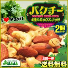 パクチーミックスナッツ 80g×2個セット 送料無料 おつまみ タイ料理 ベトナム料理 メキシコ料理 パクチー コリアンダー