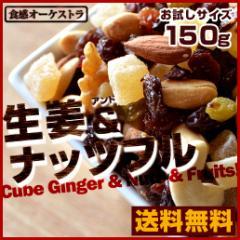 送料無料 生姜ナッツフル 150g ナッツ&ドライフルーツ&生姜糖をミックス  アーモンド お菓子 スイーツ