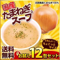 玉ねぎスープ お試し12包 玉葱 たまねぎ スープ インスタント