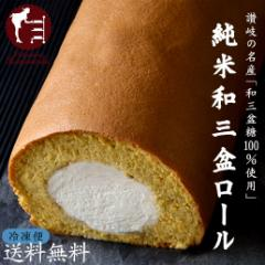 送料無料 純米和三盆ロール ロールケーキ 冷凍便 お菓子 スイーツ かにわし ケーキ タルト