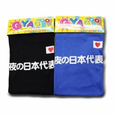 【夜の日本代表】ギャグTシャツ