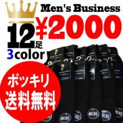 ポッキリ送料無料 紳士ビジネス靴下12足組 メンズビジネスソックス 3カラー