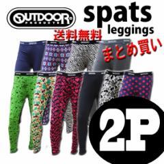 【OUTDOOR】メンズデザインスパッツ 2足組セット 送料無料