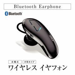 定形外送料無料 Bluetooth イヤホン ワイヤレス ブルートゥース イヤホン iPhone8 スマホ 高音質 耳かけタイプ スポーツ