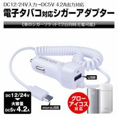 アイコス グロー 対応 シガーソケット アダプター 充電器 カールコード スプリング ケーブル カー用品 microUSBケーブル USB 2ポート