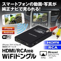 送料無料 WiFi ドングル 車載用 iPhone スマートフォン Android アンドロイド アイフォン Air Play エアープレイ