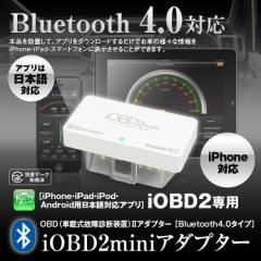 送料無料 iOBD2 日本語 車両診断ツール Bluetooth ワイヤレス ELM327 OBD2 iPhone iPad Android エラーコード消去 速度 回転数 燃費