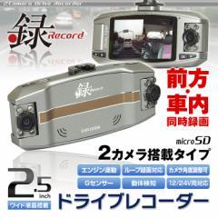 送料無料 ドライブレコーダー 2カメラ 同時録画 12V 24V 録音機能 上書式 連続録画 動体検知