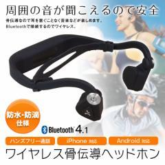 送料無料 骨伝導ヘッドホン スポーツイヤホン 内蔵マイク スポーツ ジョギング ウォーキング Bluetooth 運動 iPhone Android