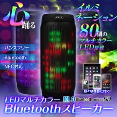 Bluetoothスピーカー LED ライト イルミネーション おしゃれ パーティー ワイヤレス 無線 ハンズフリー 充電 NFC 外部入力 AUX