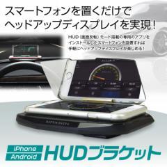 HUD ブラケット ヘッドアップディスプレイ 車載ホルダー 反射板 iPhone8 Android スマートフォン