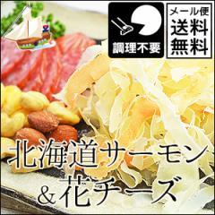 ふわふわ 北海道サーモン&花チーズ 70g 2袋セット メール便送料無料 全国送料無料 メール便規格以外は同梱不可 出島屋 チー タラ