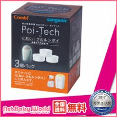 強力防臭抗菌おむつポット ポイテック×におい・クルルンポイ 共用スペアカセット×3 コンビ Combi