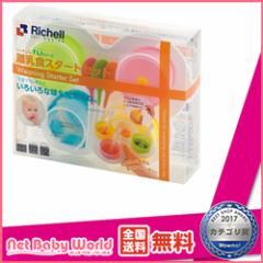 送料無料  トライ ND 離乳食スタートセット リッチェル Richell 室内・セーフティーグッズ ベビー食器