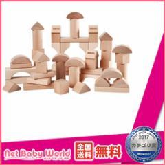送料無料 つみき50ピース ブリオ 木製玩具 知育玩具 積み木 おもちゃ