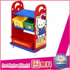 送料無料 トイステーション (ハローキティ) 錦化成 ディズニー Disney おもちゃ 玩具 ラック 収納