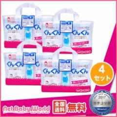 送料無料 フォローアップミルク ぐんぐん 830g 2個パック×4セット 合計8缶 和光堂 wakoudou 粉ミルク