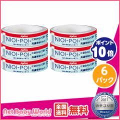 送料無料 NIOI-POI ニオイポイ×におわなくてポイ共通専用カセット 6個セット 臭い におい ニオイぽい アップリカ Aprica