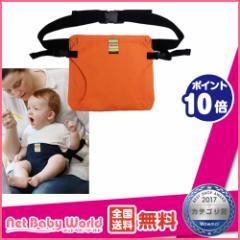 送料無料 チェアベルトポケット オレンジ キャリフリー 日本エイテックス EIGHTEX 抱っこひも・スリング 抱っこひも