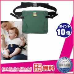 送料無料 チェアベルトポケット グリーン キャリフリー 日本エイテックス EIGHTEX 抱っこひも・スリング 抱っこひも