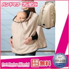 送料無料 ユグノー FTマームケープ 日本エイテックス EIGHTEX 抱っこひも・スリング 抱っこひも