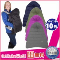 3wayコンフィケープ Comfi-Cape 日本育児 Nihonikuji  抱っこ紐 防寒 ケープ スリング 抱っこひも ベビーカー フットマフ