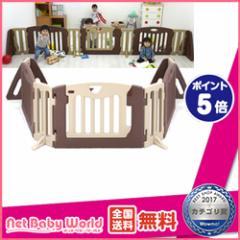 送料無料 キッズパーテーション ブラウン 日本育児 Nihonikuji 室内・セーフティーグッズ ベビーサークル