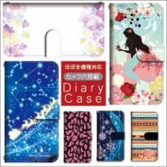 iphoneX iphone8 手帳型 スマホケース ほぼ全機種対応 ケース カバー iPhone7 SOV33 SOV32 SHV38 Xperia AQUOS