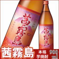 茜霧島 25度 900ml 本格芋焼酎 霧島酒造 【夏・冬 年2回発売の限定品】