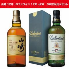 山崎 12年 700ml (箱なし) ・バランタイン 17年 700ml (箱入)×2本 3本飲み比べセット