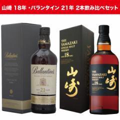 山崎 18年 700ml ・(旧)バランタイン 21年 700ml (箱入) 2本飲み比べセット