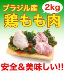 鳥もも肉 ブラジル産2kg (2kg1パックでの発送...