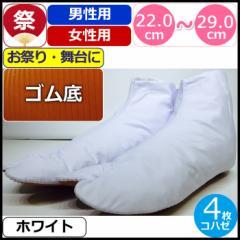 祭り足袋 白 足袋 祭り ホワイト お祭り足袋 ゴム底 4枚 コハゼ たび よさこい 地下足袋 男性 メンズ 女性 レディース 履物