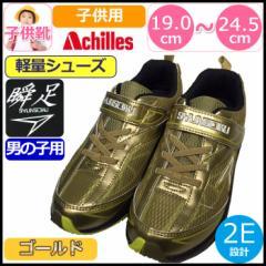 子供靴 男の子 アキレス 瞬足 ゴールド 運動靴 ジュニア 軽量シューズ 軽い かっこいい 靴 キッズ スニーカー 子供 Achilles シュンソク