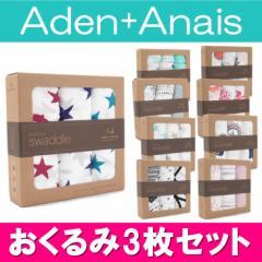 aden+anais エイデンアンドアネイ おくるみ アフガン バンブー スワドル モスリン ベビーギフト 出産準備 3枚セット aden-swaddle-b3