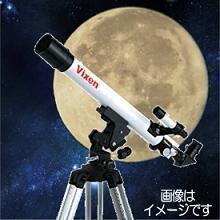 激安 (新商品) Vixen ビクセン 天体望遠鏡 スペースアイ 600 32753  (一流ブランド天体望遠鏡) 早い者勝ち (送料無料)